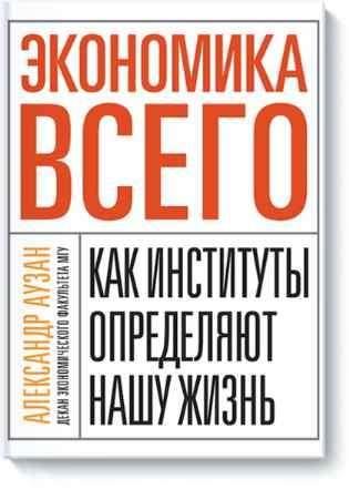 """Купить Александр Аузан Книга """"Экономика всего. Как институты определяют нашу жизнь"""""""