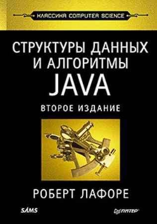 Купить Структуры данных и алгоритмы в Java. Классика Computers Science. 2-е изд.