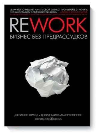 """Купить Джейсон Фрайд,Дэвид Хайнемайер Хенссон Книга """"Rework. Бизнес без предрассудков"""" (твердый переплет)"""