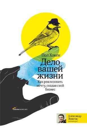 """Купить Пол Хокен Книга """"Дело вашей жизни.  Как реализовать мечту, создав свой бизнес"""""""
