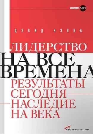 """Купить Дэвид Хэнна Книга """"Лидерство на все времена: Результаты сегодня - наследие на века"""""""