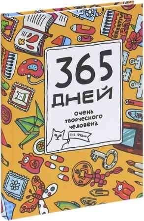 """Купить Яна Франк Ежедневник от Яны Франк """"365 дней очень творческого человека"""" (жёлтый)"""