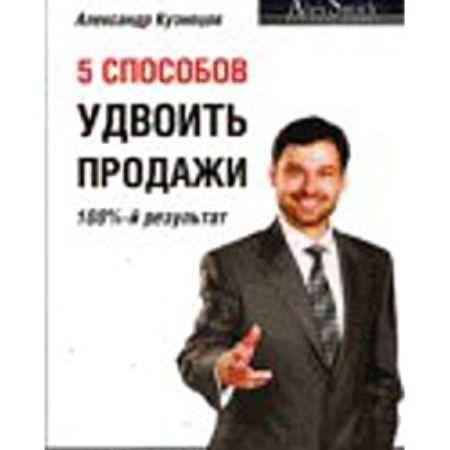 """Купить Александр Кузнецов Книга """"5 способов удвоить продажи. 100%-й результат"""""""