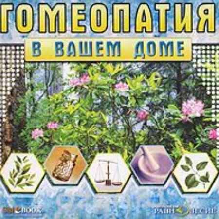 Купить Гомеопатия в вашем доме
