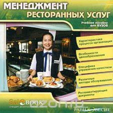 Купить Менеджмент ресторанных услуг