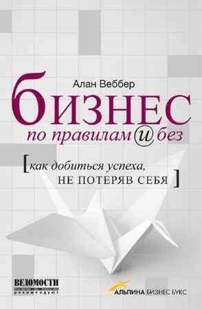 """Купить Алан Веббер Книга """"Бизнес по правилам и без. Как добиться успеха, не потеряв себя"""""""