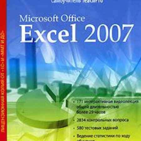 Купить Самоучитель TeachPro Microsoft Office Excel 2007