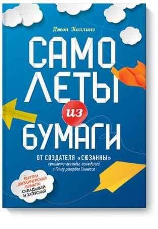 """Купить Джон Коллинз Книга """"Самолеты из бумаги"""" (от 6 лет)"""