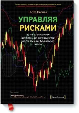 """Купить Питер Норман Книга """"Управляя рисками. Клиринг с участием центральных контрагентов на глобальных финансовых рынках"""""""