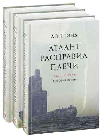 """Купить Айн Рэнд Комплект из 3 книг """"Атлант расправил плечи"""" (твердый переплет)"""