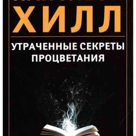 """Купить Наполеон Хилл Книга """"Утраченные секреты процветания"""" (мягкая обложка)"""