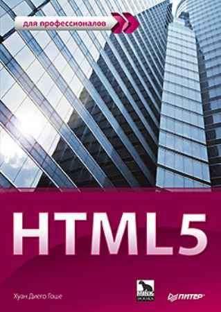 Купить HTML5. Для профессионалов