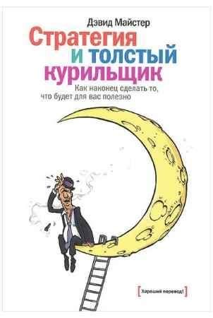 """Купить Дэвид Майстер Книга """"Стратегия и толстый курильщик"""""""