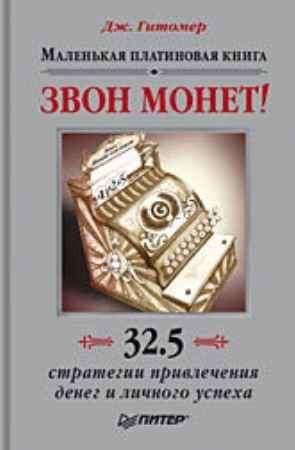 Купить Звон монет! Маленькая платиновая книга: 32,5 стратегии привлечения денег и личного успеха