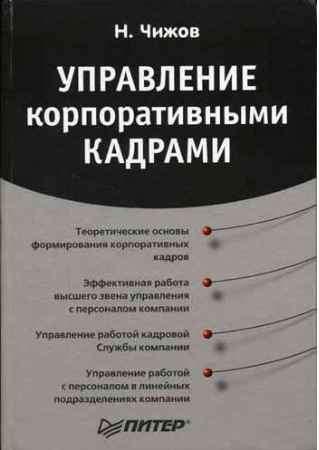 """Купить Николай Чижов Книга """"Управление корпоративными кадрами"""""""