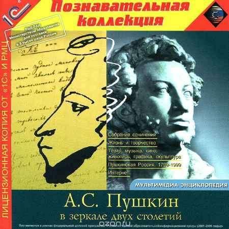Купить А.С. Пушкин. В зеркале двух столетий