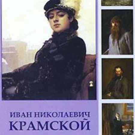 Купить Иван Николаевич Крамской