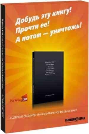 """Купить Ларс Валлентин Книга """"Продающая упаковка. Первая в мире книга об упаковке как средстве коммуникации"""""""