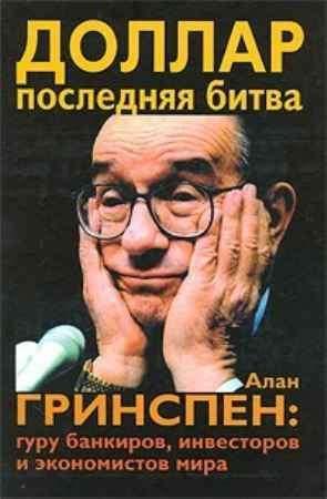 """Купить Джером Таккилл Книга """"Доллар. Последняя битва. Алан Гринспен: Гуру банкиров, инвесторов и экономистов"""" (твердый переплет)"""