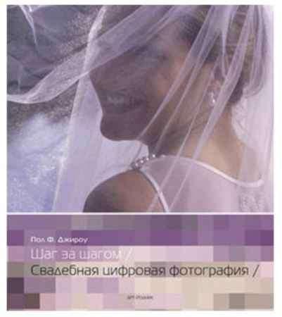 """Купить Пол Ф. Джироу Книга """"Свадебная цифровая фотография: Шаг за шагом"""""""