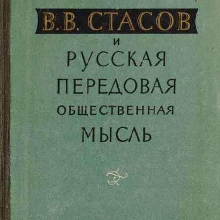 Купить Е. И. Суворова В. В. Стасов и русская передовая общественная мысль