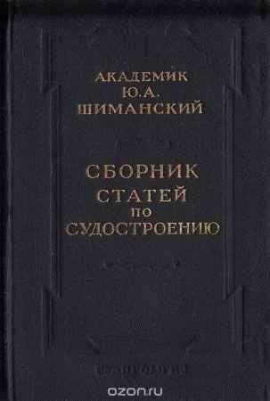 Купить Ю. А. Шиманский Сборник статей по судостроению