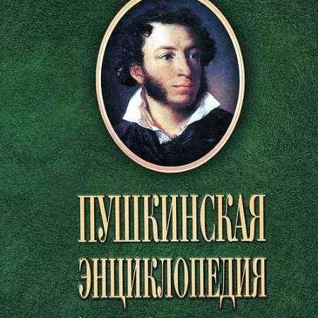 Купить Большая энциклопедия. Пушкинская энциклопедия