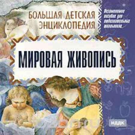 Купить Большая детская энциклопедия. Мировая живопись