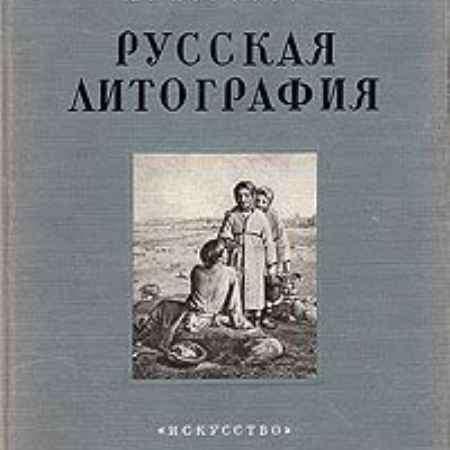 Купить А. Ф. Коростин Русская литография XIX века