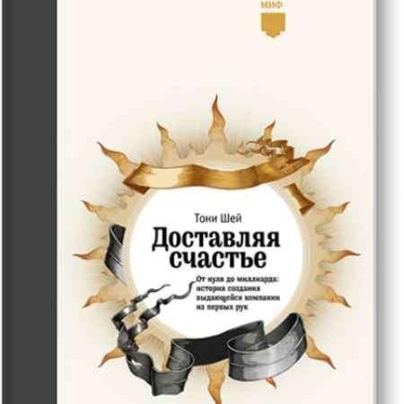 """Купить Тони Шей Книга """"Доставляя счастье"""" Золотая коллекция."""