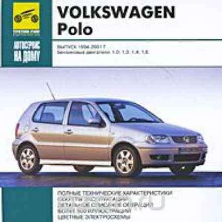 Купить Volkswagen Polo. Выпуск 1994-2001 г.