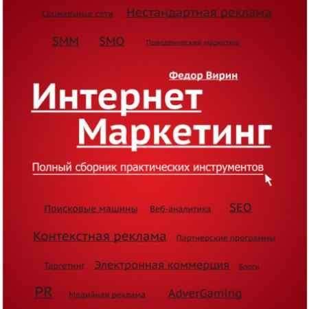 """Купить Федор Вирин Книга """"Интернет-маркетинг: полный сборник практических инструментов"""""""