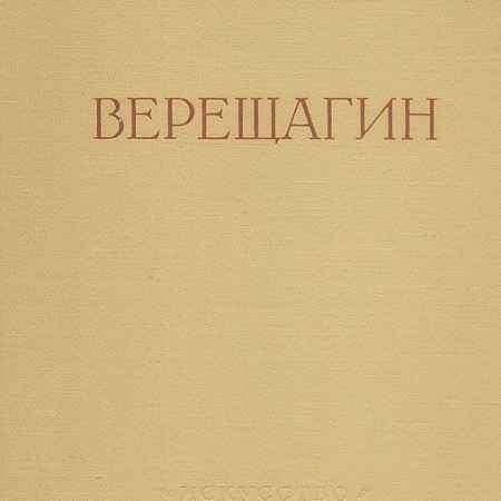 Купить А. К. Лебедев Верещагин. Жизнь и творчество