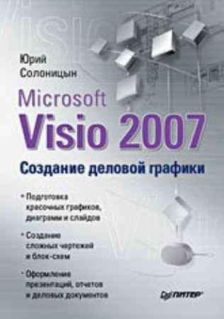Купить Microsoft Visio 2007. Создание деловой графики