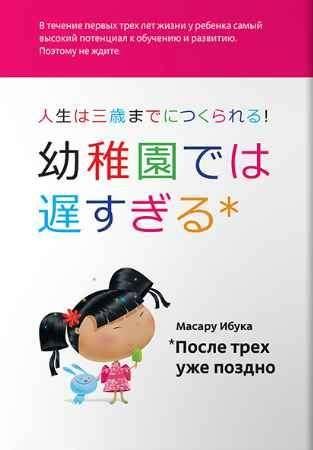 """Купить Масару Ибука Книга """"После трех уже поздно"""" (суперобложка)"""