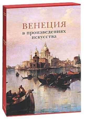"Купить Книга ""ВЕНЕЦИЯ в произведениях искусства"" (подарочное издание)"