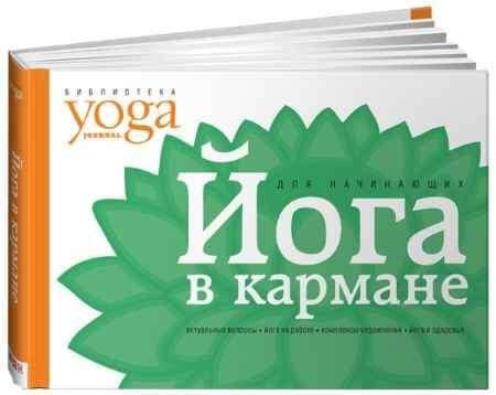 """Купить Юлия Макарова Книга """"Йога в кармане: Краткое руководство по самостоятельной практике для начинающих"""" (твердый переплет)"""