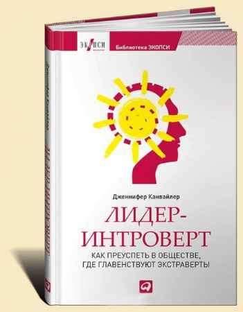 """Купить Дженнифер Канвайлер Книга """"Лидер-интроверт: Как преуспеть в обществе, где главенствуют экстраверты"""""""
