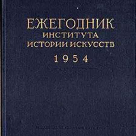Купить Ежегодник института Истории искусств. 1954