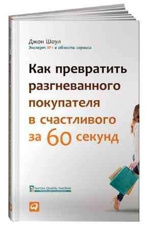 """Купить Джон Шоул Книга """"Как превратить разгневанного покупателя в счастливого за 60 секунд"""" (твердый переплет)"""