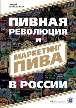 """Купить Андрей Рукавишников Книга """"Пивная революция и маркетинг пива в России"""""""