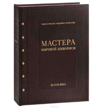 Купить Мастера мировой живописи XI-XVIII века (подарочное издание)