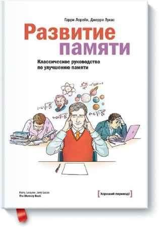 """Купить Гарри Лорейн Книга """"Развитие памяти. Классическое руководство по улучшению памяти"""" (твердый переплет)"""