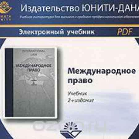 Купить Международное право