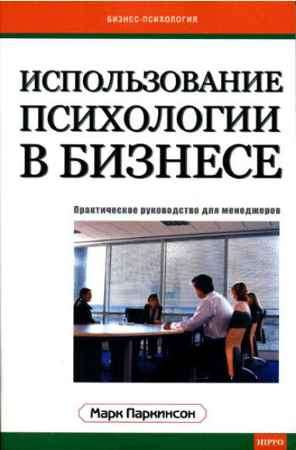"""Купить Марк Паркинсон Книга """"Использование психологии в бизнесе. Практическое руководство для менеджеров"""" (мягкая обложка)"""