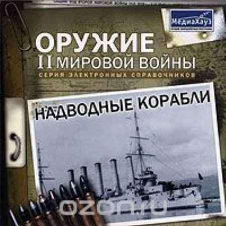 Купить Надводные корабли
