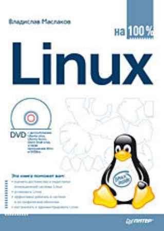 Купить Linux на 100% (+DVD)