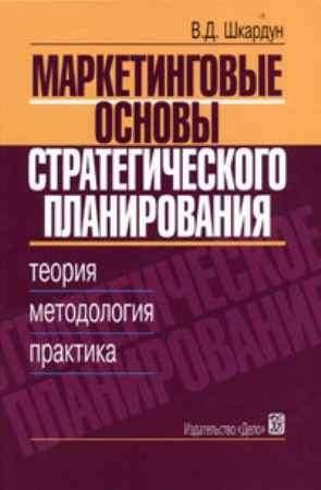 """Купить Книга """"Маркетинговые основы стратегического планирования. Теория, методология (3-е издание)"""""""