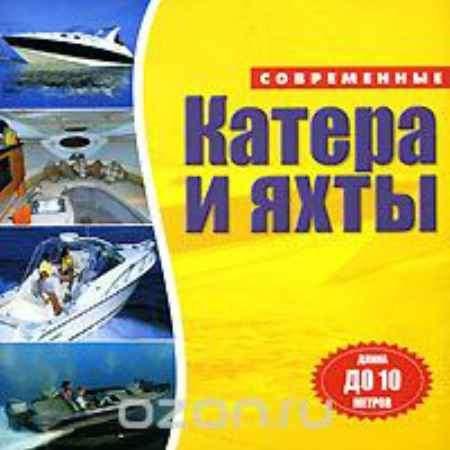 Купить Современные катера и яхты: Длина до 10 метров