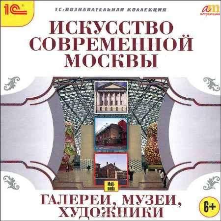 Купить 1С: Познавательная коллекция. Искусство современной Москвы. Галереи, музеи, художники
